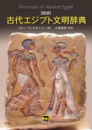柊風舎│事典・図鑑│古代エジプト...